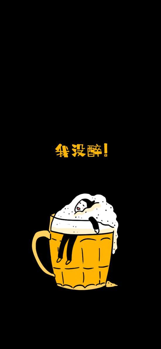 趣味 我没醉 插画 黑 啤酒