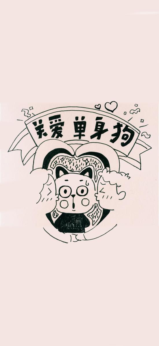 插画 关爱单身狗 绘画 黑白