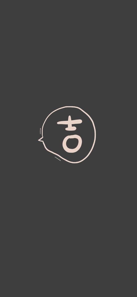 吉 简约 祝福 字体