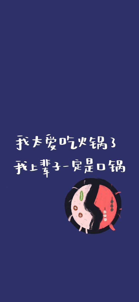 我太爱吃火锅了 上辈子一定是口锅