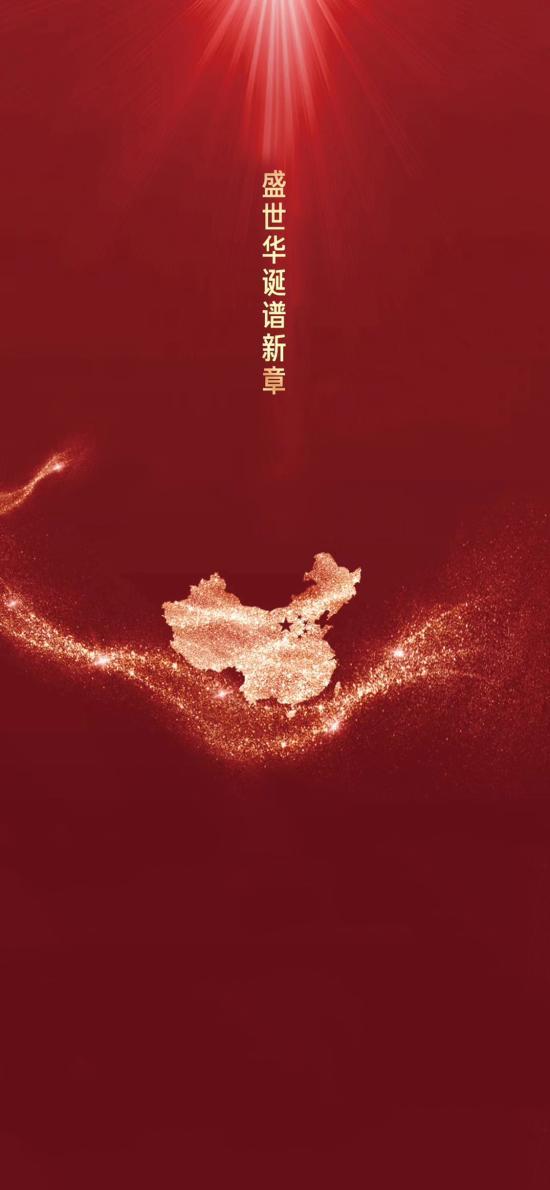 国庆节 中国地图 五角星 红色