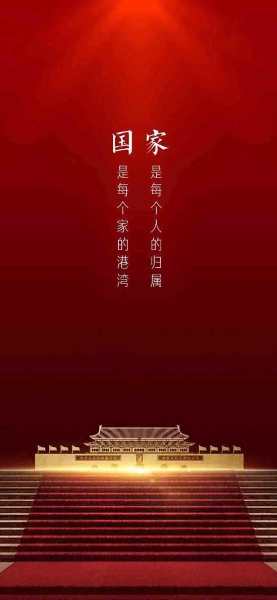 國慶節 中國 國是每個家的港灣 天安門 中國國旗
