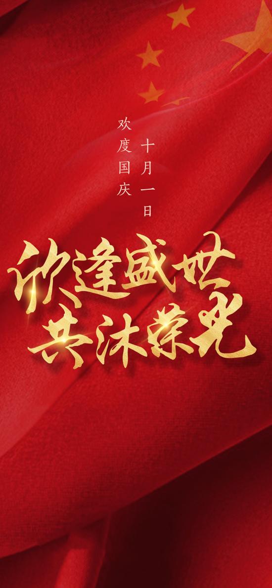 國慶節 中國 中國國旗 欣逢盛世 共沐榮光