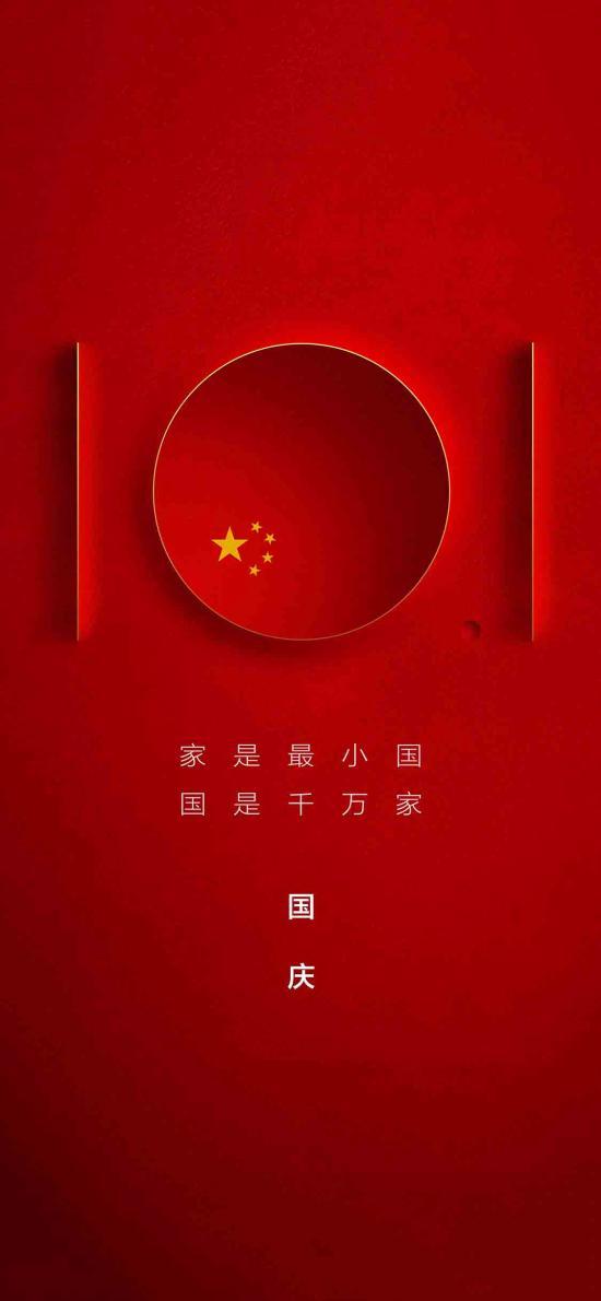 十月一 國慶節 中國國旗 國是千萬家