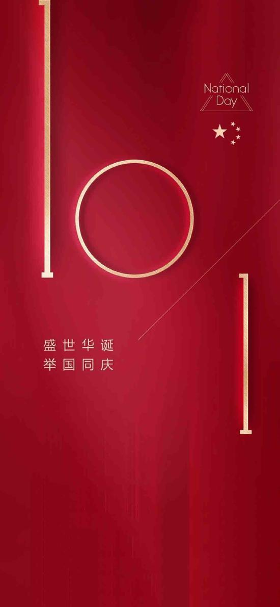 盛世華誕 舉國同慶 國慶節 中國 中國國旗
