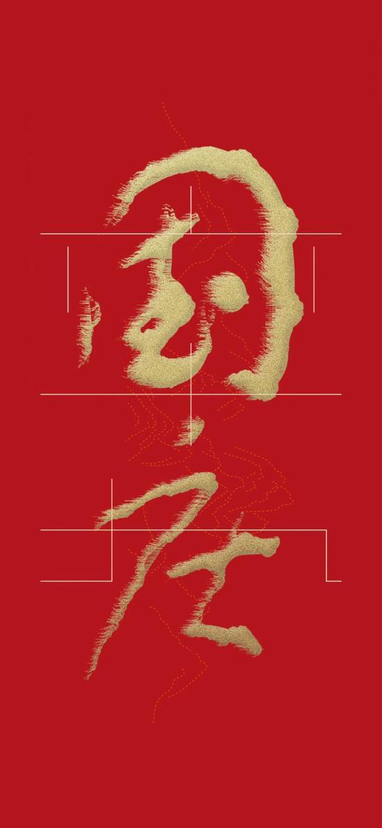 紅色 國慶節 十月一 舉國同慶 中國