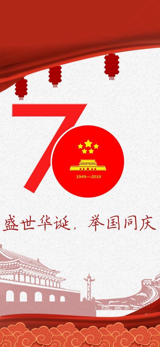 中國 國慶節 盛世華誕 舉國同慶 中國國旗