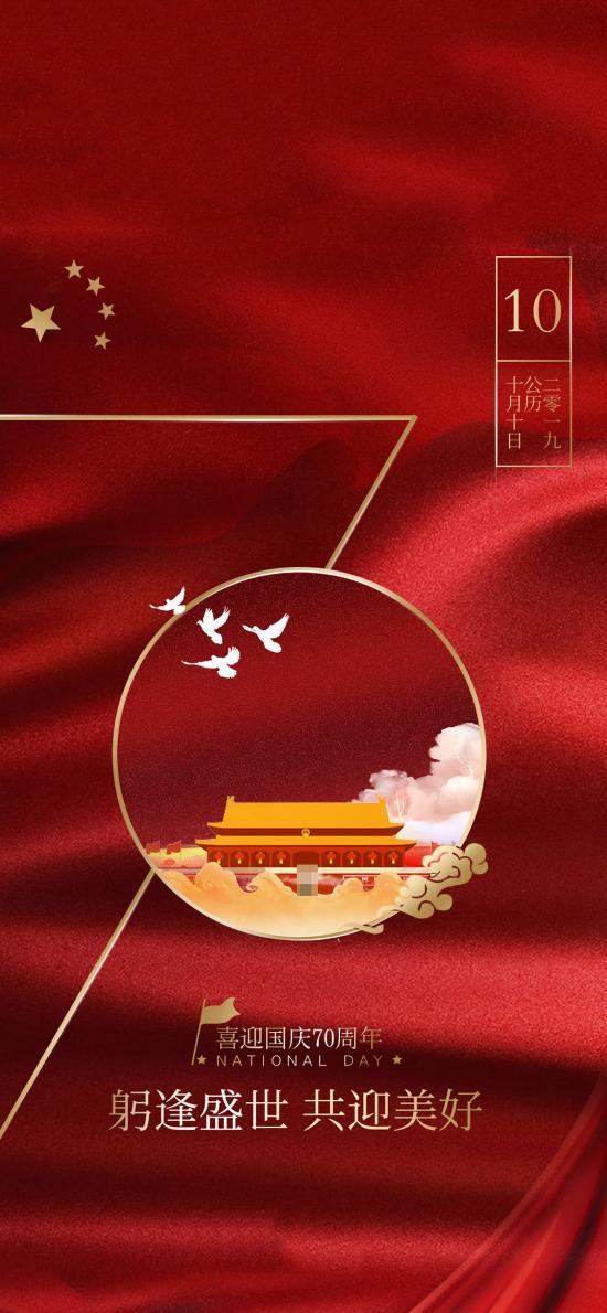 中國 國慶節 天安門 70周年 共迎美好