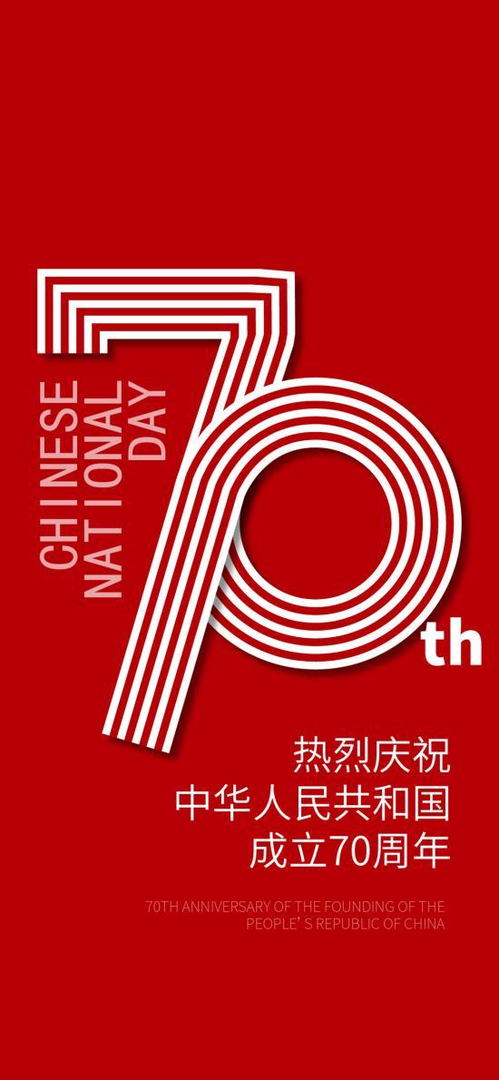 中國 國慶節 中華人民共和國 70周年