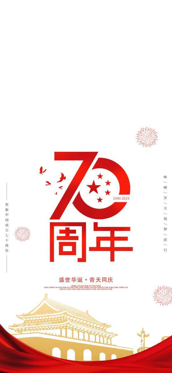 中國 國慶節 70周年 天安門 中國國旗 五星紅旗