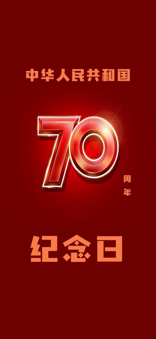70周年 中國 中華人民共和國 祖國 紀念日