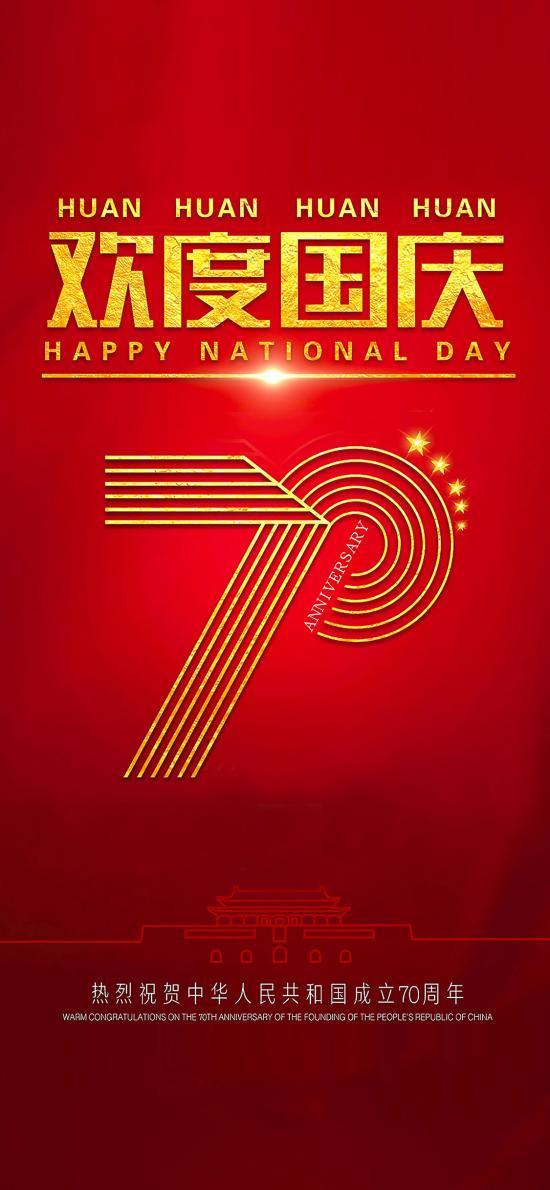 70周年  歡度國慶 祖國 紀念日 中華人民共和國