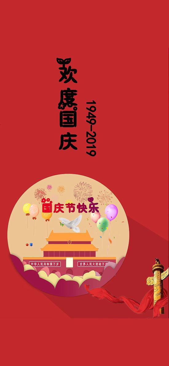 70周年 中國 歡度國慶 祖國 紀念日