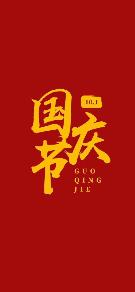 國慶 中國 慶典 10.1