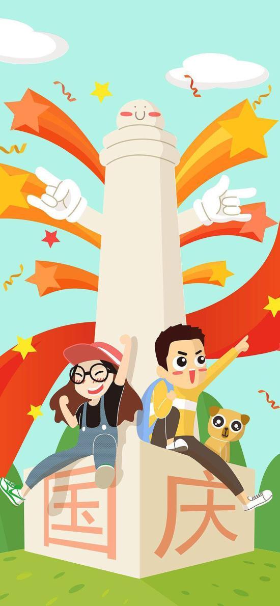 國慶 插畫 色彩 中國 慶祝