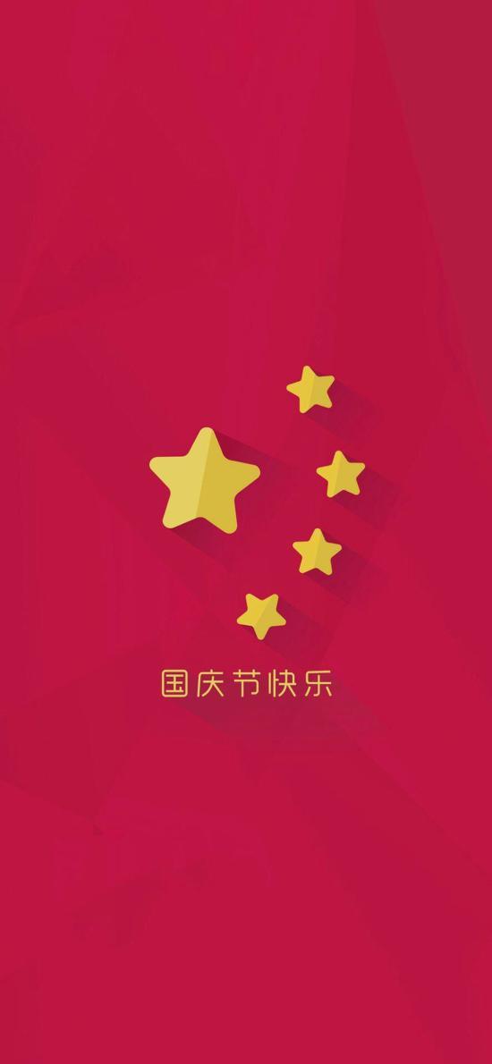五星紅旗 國慶 中國 慶典 紀念日