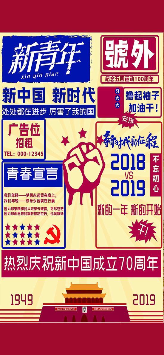 70周年 新中國 新青年 號外