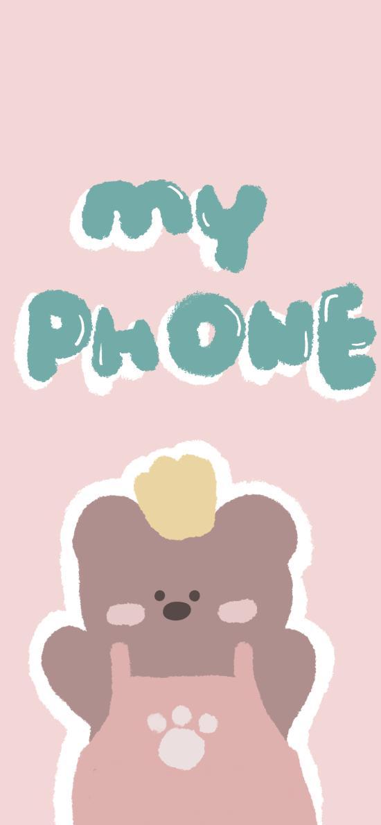 可爱 小熊 my phong 我的手机