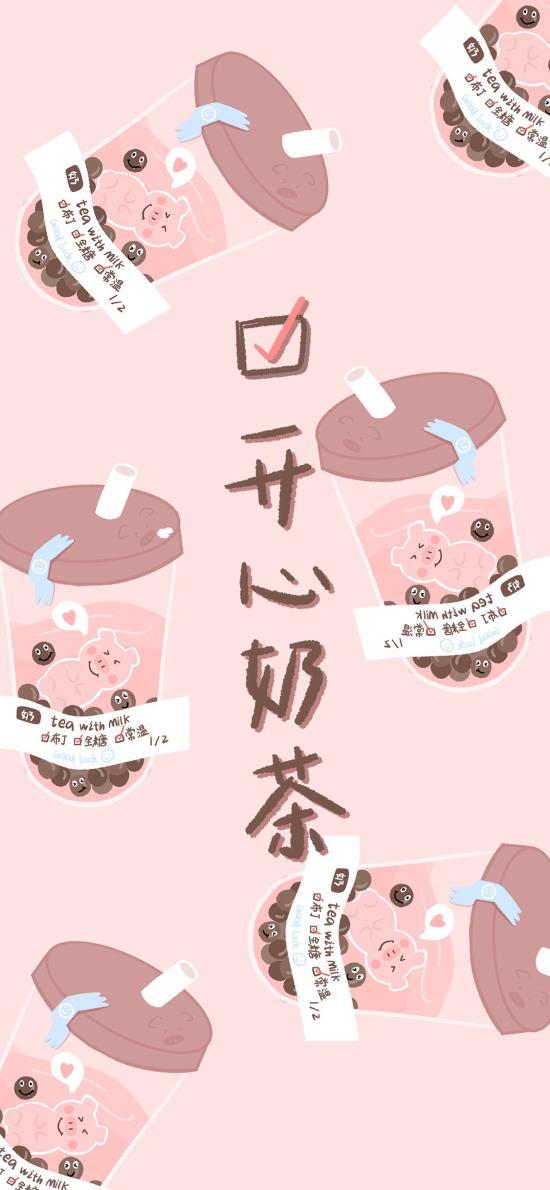 開心奶茶 粉 布丁 全糖