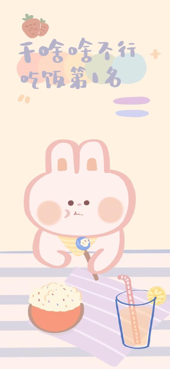 兔子 可爱 插画 干啥啥不行 吃饭第一名