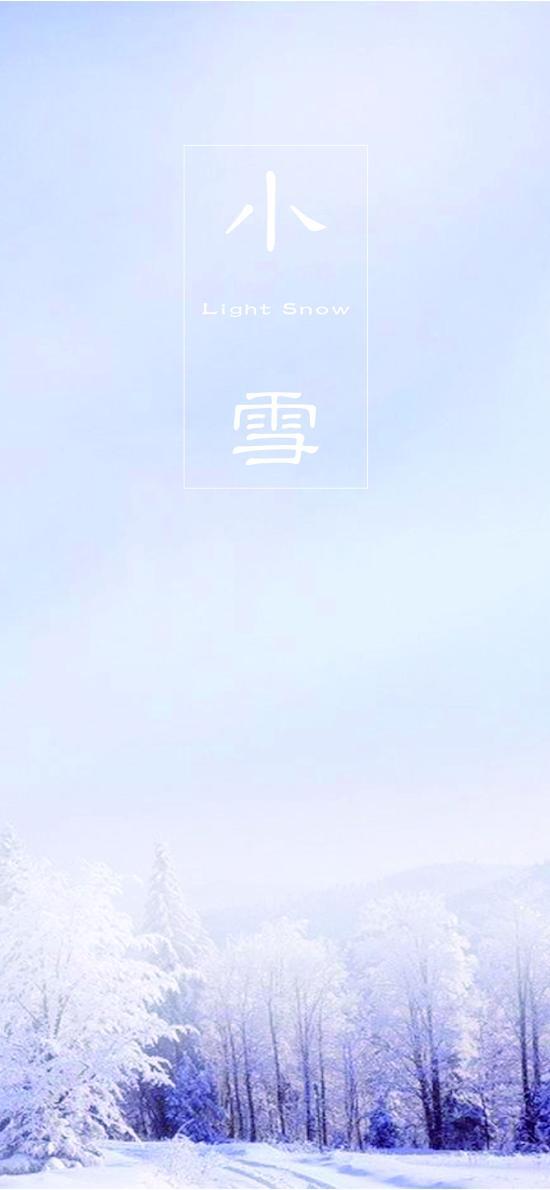二十四節氣 小雪 雪地 美景