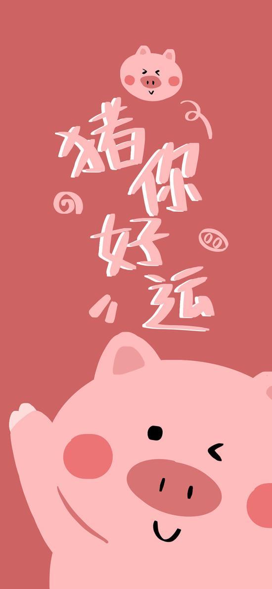 祝你好运 粉 字体 猪你好运