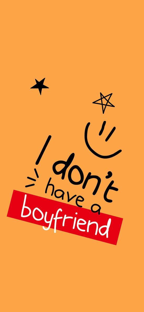 英文 字母 I dont have a boyfriend 我没有男朋友