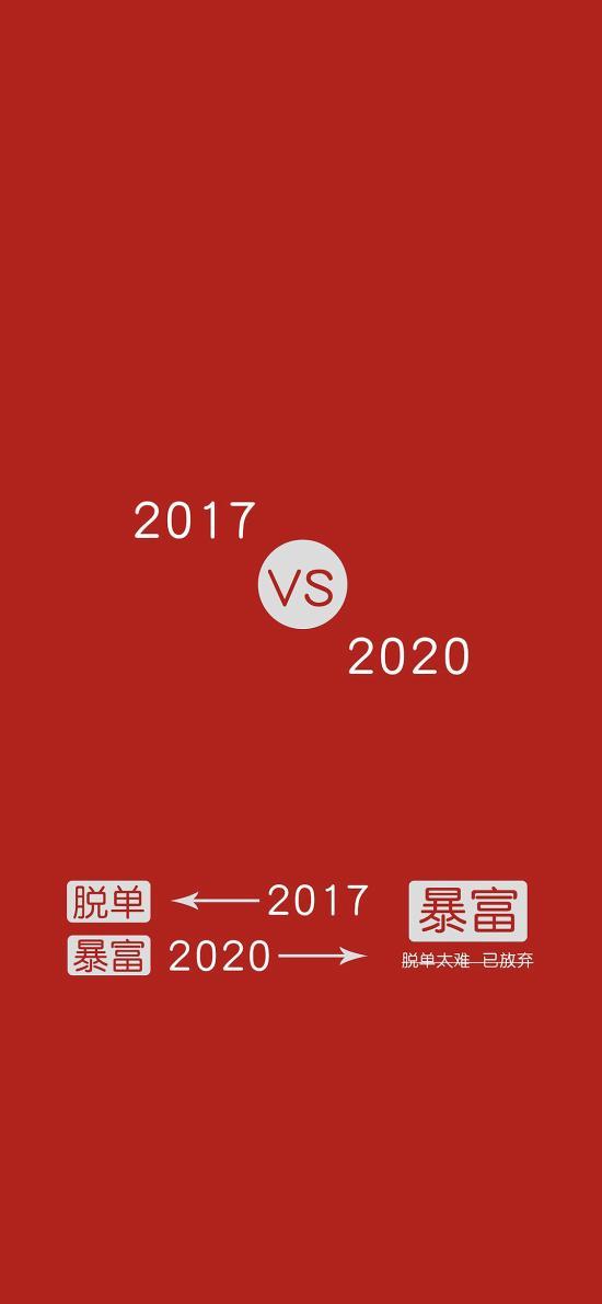 2020 脱单 暴富