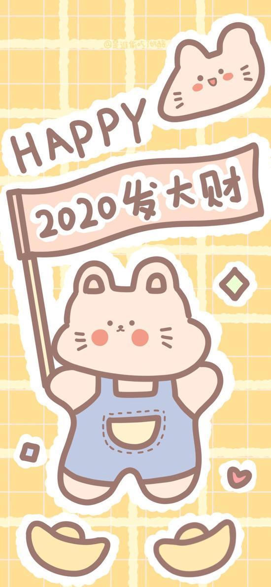 新年 2020 发大财