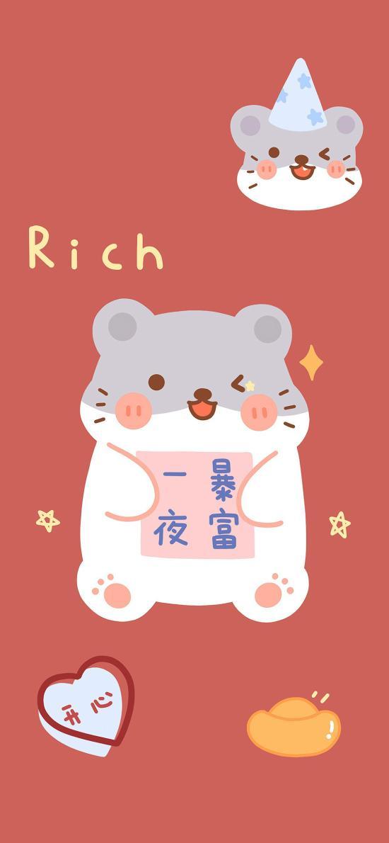 文字趣味 rich 一夜暴富 开心 元宝  鼠年