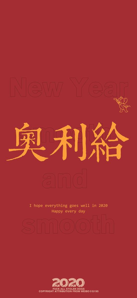 奧利給 新年 new year