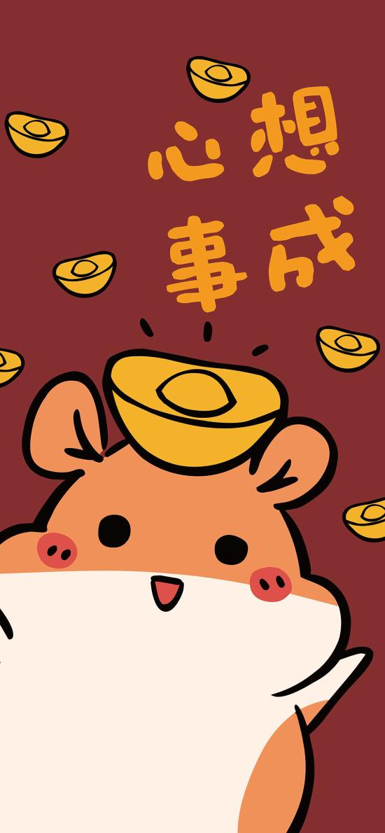 鼠年 卡通 心想事成 可愛 元寶