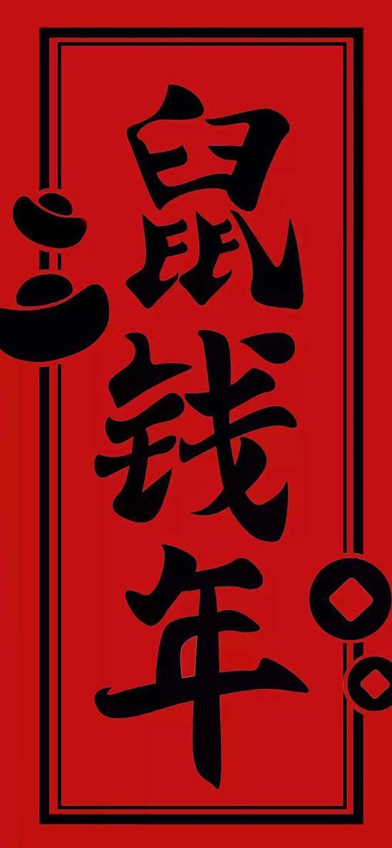 鼠钱念 字体 新年