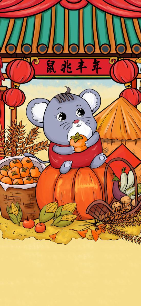 新年 鼠兆豐年 豐收 柿子