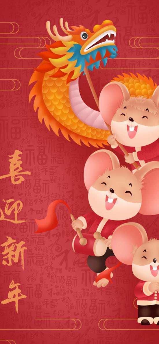新年 鼠年 喜迎新年 龍