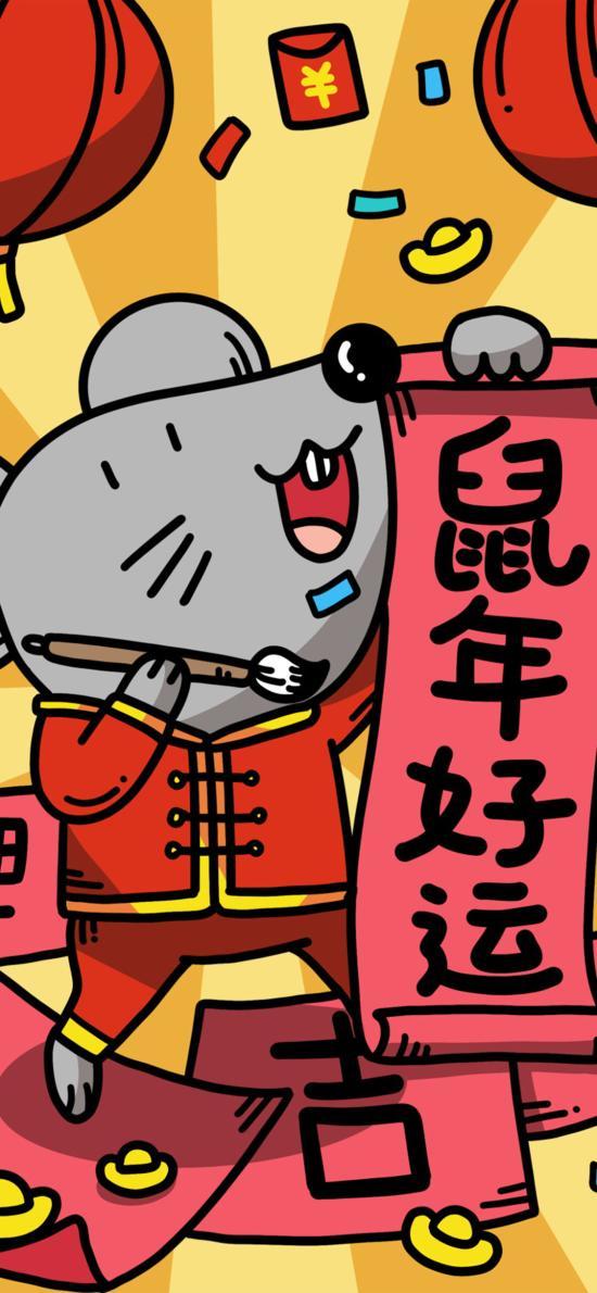 新年 鼠年好運 老鼠 對聯 燈籠