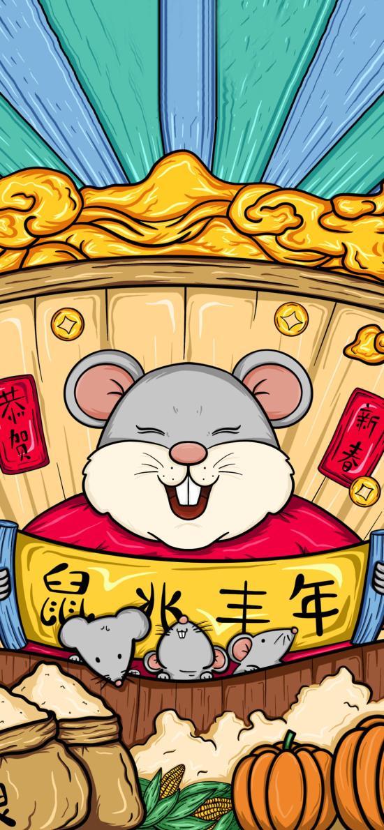 新年 鼠兆豐年 恭賀新春
