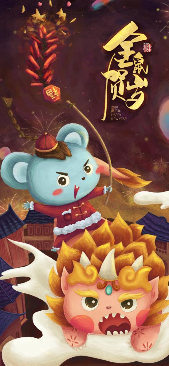 新年 金鼠賀歲 麒麟 爆竹