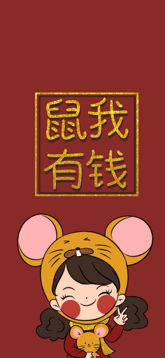 新年 鼠年 插畫 鼠我有錢