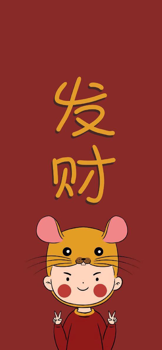 發財 插畫 鼠年 可愛 男孩