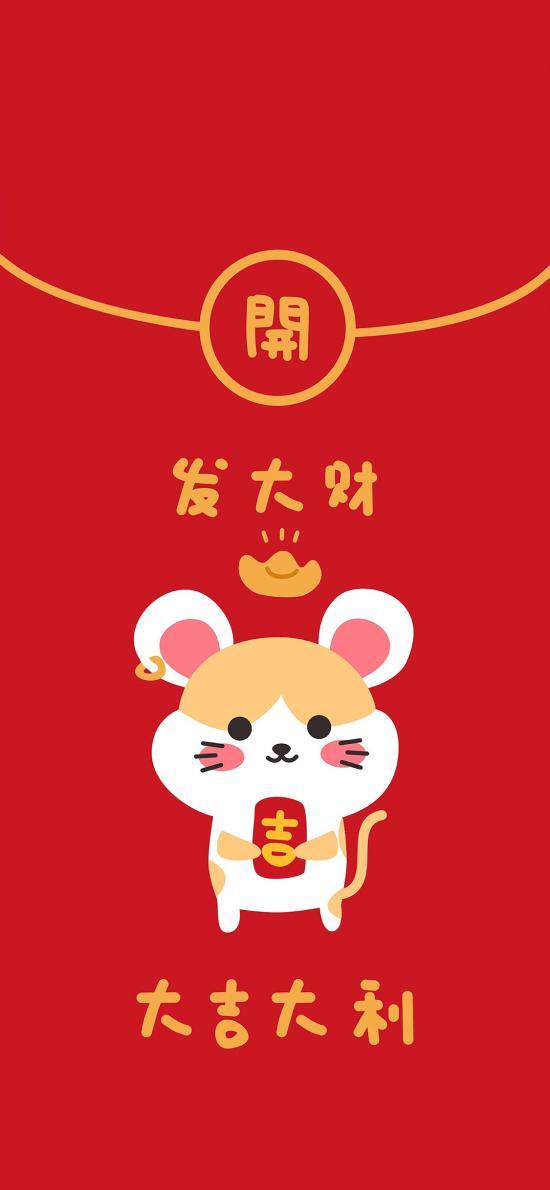 鼠年 新年 發大財 老鼠 大吉大利