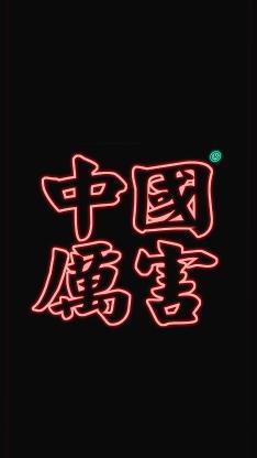 中國厲害 繁體字 黑色
